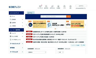 「静岡新聞データベースplus日経テレコン」のトップページ