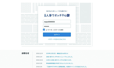 「静岡新聞plus日経人事ウオッチPro」のログイン画面