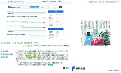 「静岡新聞plus日経スマートクリップ」の画面イメージ