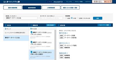 「静岡新聞plus日経人事ウオッチPro」の画面イメージ